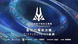 【2021亞洲電子競技公開賽】英雄聯盟