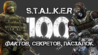 100 ФАКТОВ, СЕКРЕТОВ, ПАСХАЛОК ТРИЛОГИИ S.T.A.L.K.E.R. ДОПОЛНЕННОЕ