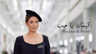 Rouwaida Attieh - Kifak Ya Hob [Music Video] (2019) / رويدا عطية - كيفك يا حب تحميل MP3