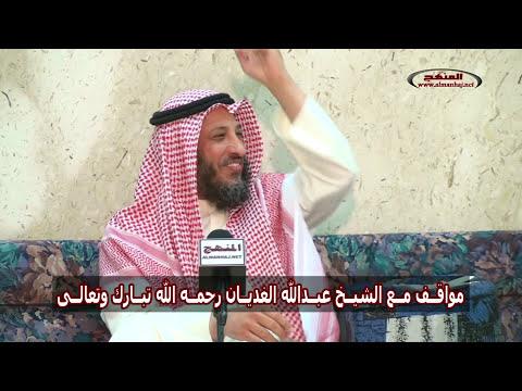 الشيخ عثمان الخميس مواقف مع الشيخ عبدالله الغديان