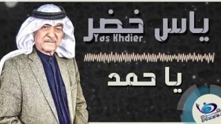 تحميل اغاني ياس خضر - ياحمد | اجمل اغاني عراقية طرب 2017 MP3