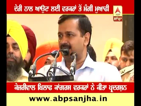 Kejriwal apologies to workers for his late visit