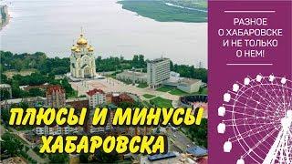 Плюсы и минусы Хабаровска