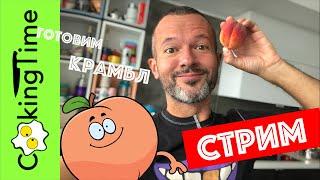 СТРИМ РЕЦЕПТ | десерт КРАМБЛ персиковый / яблочный / сливовый / абрикосовый | #кукингфан