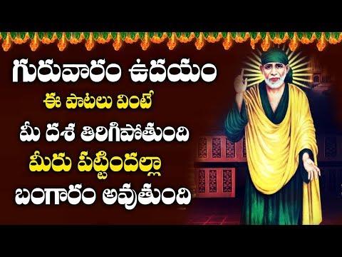 గురువారం ఈ పాటలు వింటే మీరు పట్టిందల్లా బంగారం అవుతుంది  ||Telugu saibaba songs