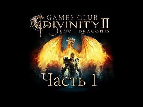 Прохождение игры Divinity 2 Кровь драконов часть 1