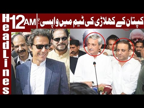 Historical Decisions of PM Imran Khan | Headlines 12 AM | 20 March 2019 | Express News