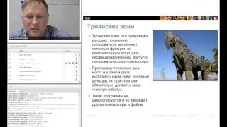 """Вебинар """"Атаки и угрозы в современных сетях"""""""