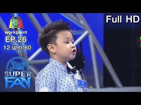 แฟนพันธุ์แท้ SUPER FAN (รายการเก่า) | EP.26 | 12 พ.ค. 60 Full HD
