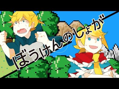 【鏡音リンレン】ぼうけんのしょがきえました!【オリジナルMV】/ Bouken No Sho was deleted