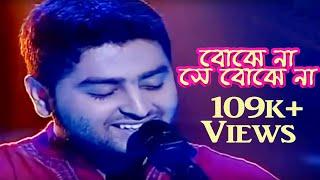 Arijit Singh Bojhe na se  bojhe na live acoustic