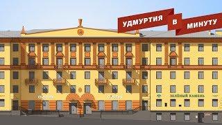 Удмуртия в минуту: распространение дизайн-кода в Ижевске и похолодание