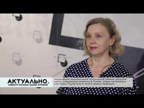 Актуально Псков / 30.07.2020