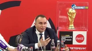 В Санкт-Петербург прибыл Кубок Чемпионата мира по футболу FIFA 2018