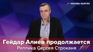 Реплика Сергея Строканя: Гейдар Алиев продолжается