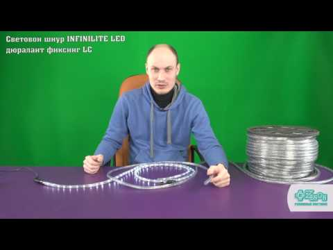 Infinilite LED дюралайт фиксинг LC