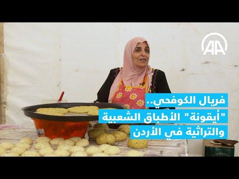 العرب اليوم - فريال الكوفحي