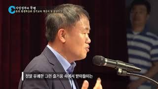 20_이재수 춘천시장 춘천 평생학습관 정기교육 개강식 및 열린특강