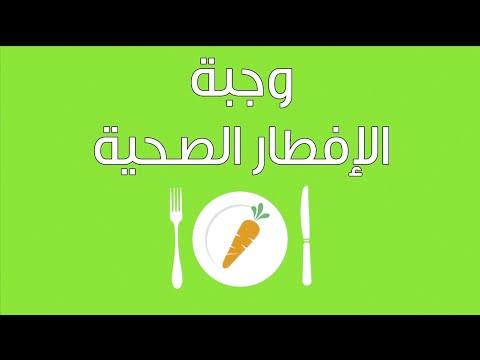 ريجيم| وجبة الإفطار الصحية