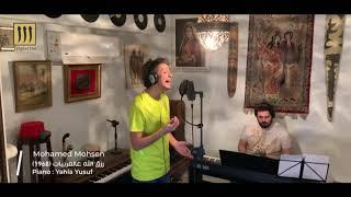 اغاني حصرية محمد محسن رزق الله عالعربيات تحميل MP3
