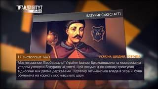 Україна щодня. Історія – 17 листопада
