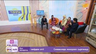 «Таңғы Хабар». Айшолпан Нұрғайыпқызы, Әйгерім Әбілқадырова, Айгүл Қосанова