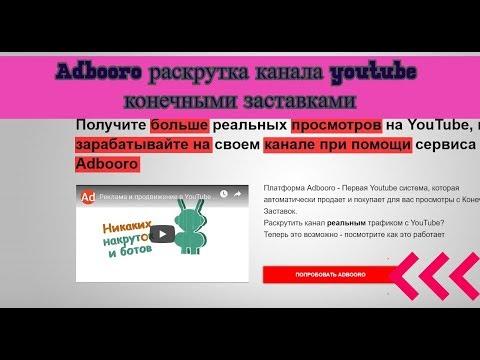 adbooro/ adbooro com/ эффективное продвижение канала ютуб /adbooro отзывы/adbooro ru/адбуро
