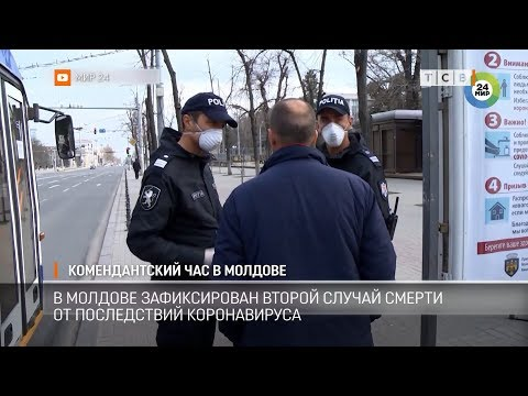 Комендантский час в Молдове