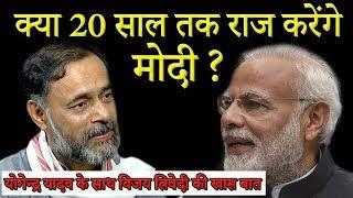 मोदी पर क्या बोले Yogendra Yadav ? | Exclusive Interview | Swaraj India