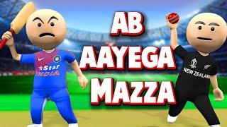 3D ANIM COMEDY - INDIA VS NEWZEALAND || AB AAYEGA MAZZA