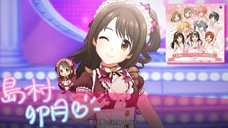 Uzuki Shimamura  - (THE iDOLM@STER: Cinderella Girls) - Deresute 4K MV - Onegai! Cinderella (Uzuki Shimamura Solo ver)
