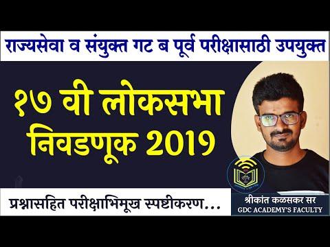 MPSC | 17 वी लोकसभा निवडणूक 2019 | प्रश्नासहित परीक्षाभिमूख स्पष्टीकरण...