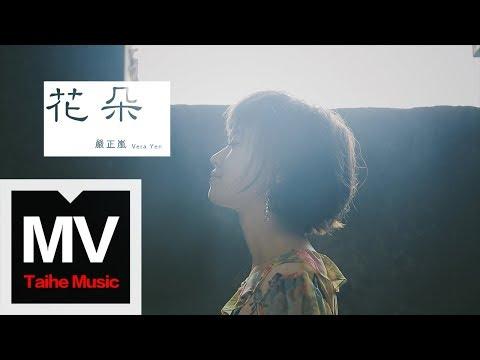 嚴正嵐 Vera Yen【花朵 hue-luí】HD 高清官方完整版 MV
