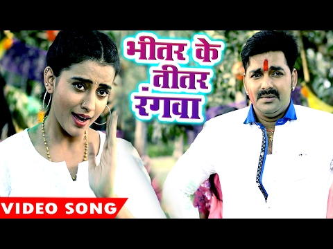 Download Superhit होली गीत 2017 - Bhitar Ke Titar Rangab - Pawan Singh - Akshra Singh - Bhojpuri Holi Songs HD Video