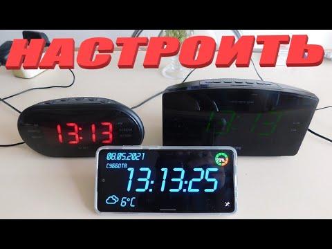 Как настроить настольные электронные часы