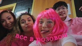 розовый день в американской школе (неделя влогов) | Polina Sladkova
