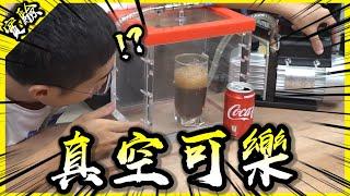 買了一台可以把棉花糖變大的機器!真空機也太好玩了吧!【胡思亂搞】(Feat. @黃小潔Jerry, @J-Bao賤葆 , @阿晋 )