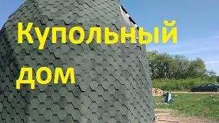 Купольный дом 6 метров диаметром своими руками(часть 2)