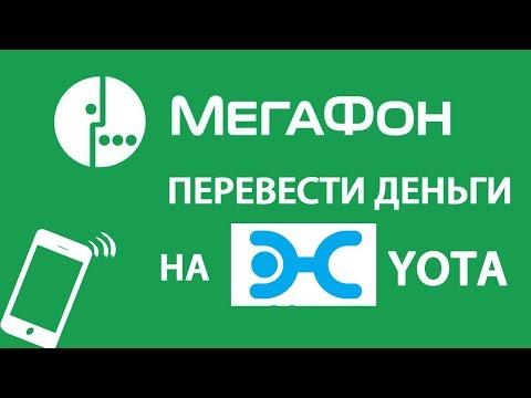 Как перевести деньги с Мегафона на Yota (йота) команда перевода. Супер ответ