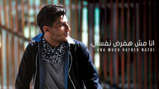 اغاني طرب MP3 محمد عساف - انا مش هفرض نفسى | Mohammed Assaf - Ana Mush Hafred Nafsi تحميل MP3