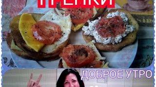 Смотреть онлайн Разнообразные варианты бутербродов на завтрак