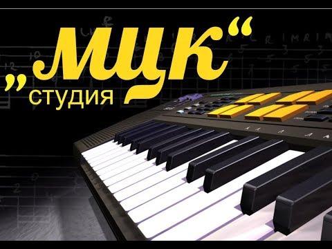 """Студия ,,МЦК,,- гр.Нагора """"Бей кольщик..."""""""