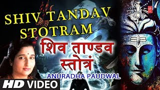 शिव ताण्डव स्तोत्रं Shiv Tandav Stotram I ANURADHA PAUDWAL I Popular Shiva Stotra I Full HD Video