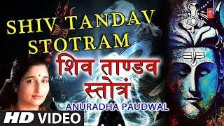 शिव ताण्डव स्तोत्रं Shiv Tandav Stotram I ANURADHA PAUDWAL I Popular Shiva Stotra I Full HD Video
