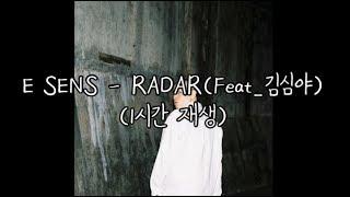 [1시간재생]이센스(E SENS)   RADAR(Feat_김심야)  댓글 가사