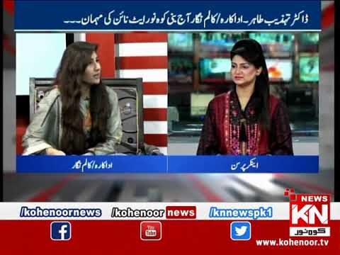 Kohenoor@9 09 July 2019 | Kohenoor News Pakistan