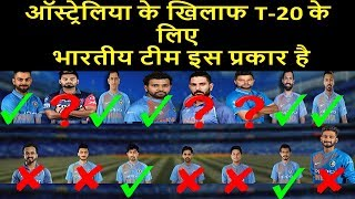 BCCI Announced Team India For T20 Series Against Australia   D-Cricket