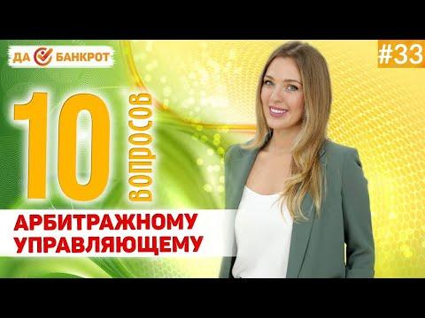 10 ВАЖНЫХ ВОПРОСОВ о банкротстве арбитражному управляющему!