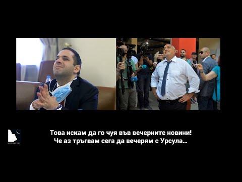 Борисов в нов запис: Трябва да се подиграваме на Радев. Да го направим смешен в новините