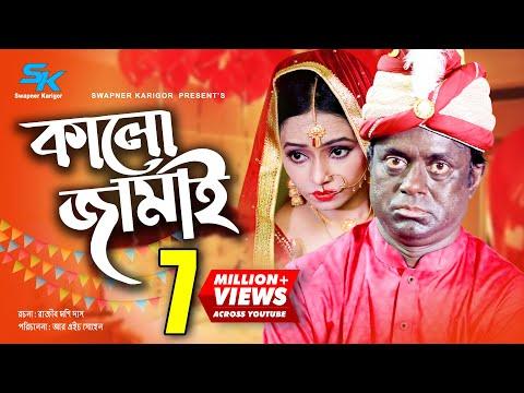 Kalo Jamai   কালো জামাই   Akhomo Hasan   Orin   Nithor Mahbub   Bangla Comedy Natok 2019
